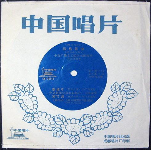 小唱片 民乐合奏 瑶族舞曲 幸福年 紫竹调