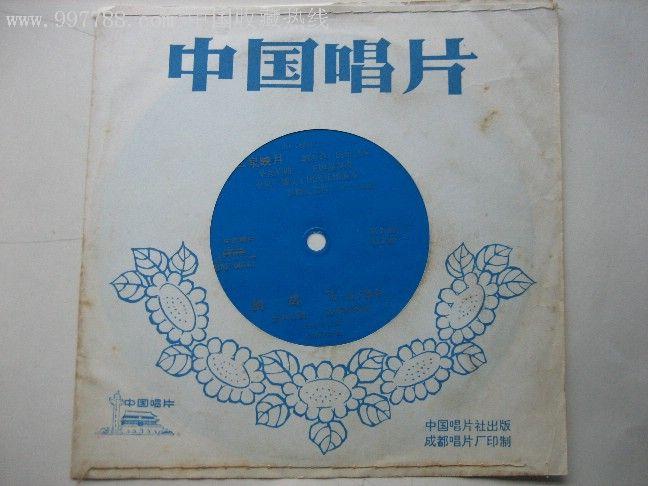 文革薄膜唱片-二胡领奏.二泉映月.笛子独奏.鹧鸪飞