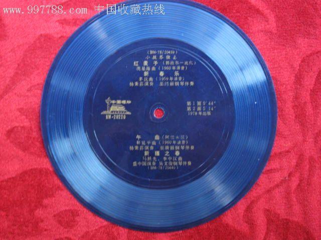 老唱片*新疆之春*小提琴独奏图片