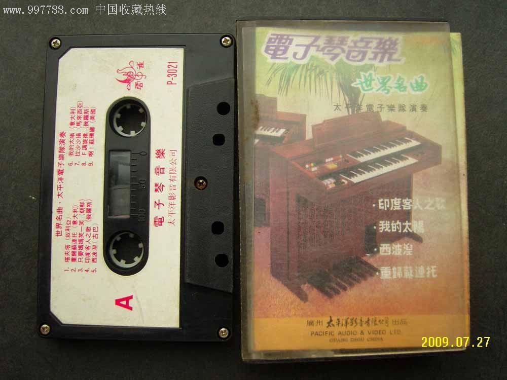 电子琴音乐-世界名曲_价格12元_第1张_7788收藏__中国收藏热线