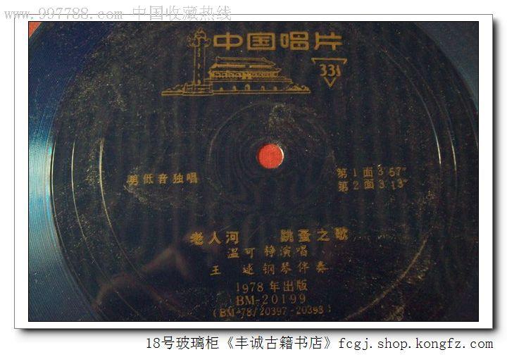 老唱片--薄膜唱片《老人河跳蚤之歌》-金