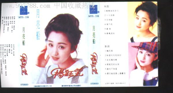 杨钰莹--月亮船录音机磁带