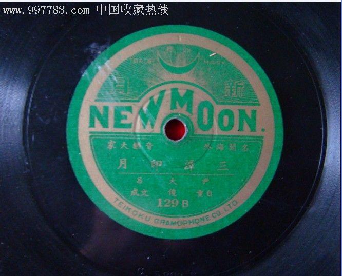78转黑胶老唱片----广东音乐  三潭印月>>  连环扣>>
