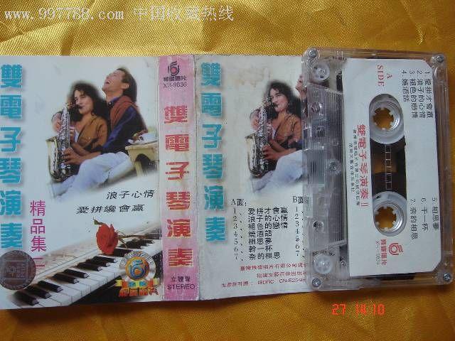 老磁带:双电子琴演奏精品集-2图片