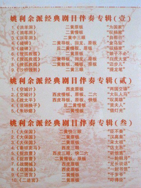 姚利——余派经典剧目伴奏专辑(3cd附送曲谱)_价格45元【京剧书店】