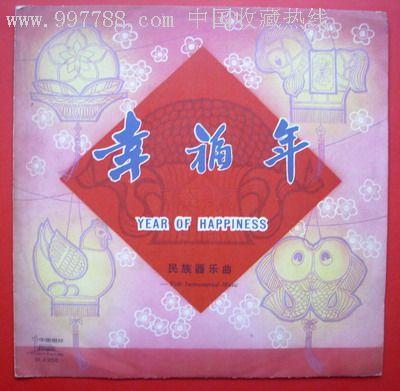 第二面:幸福年(民乐合奏);海南春晓(笙独奏);紫竹调(民乐合奏);河北花