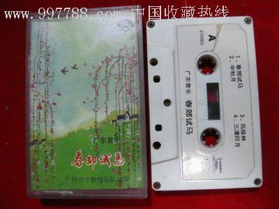 中唱,广州印制,广东音乐,春郊试马