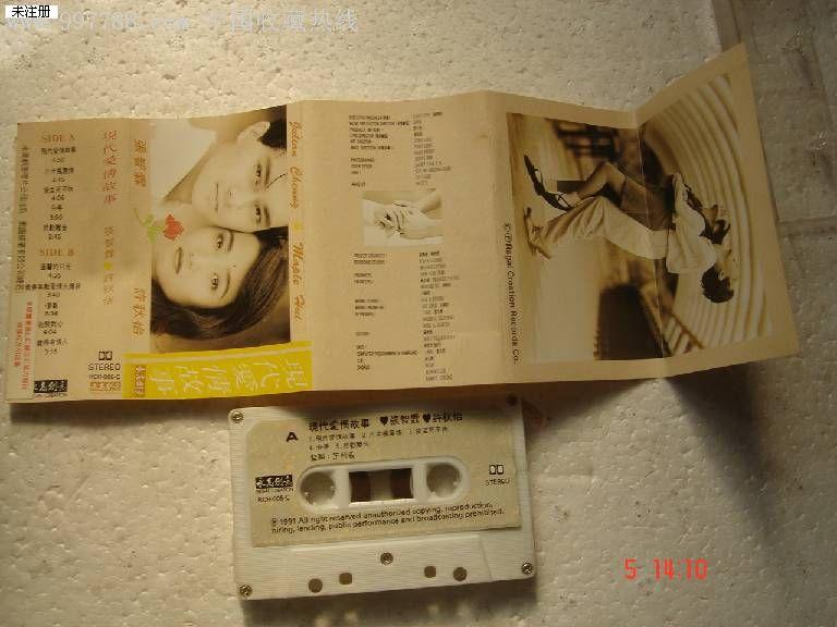 老磁带:现代爱情故事-张智霖许秋怡