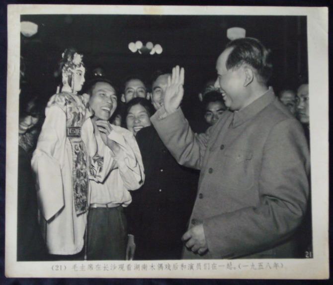 毛主席在长沙观看湖南木偶戏后和演员们在一起----(史料照片全套25张)