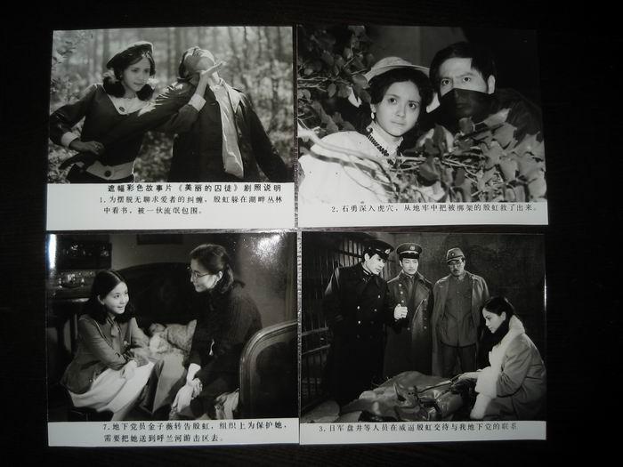 电影戏曲 歌舞剧照,老照片,电影剧照,八十年代 ,黑白,4.1 6