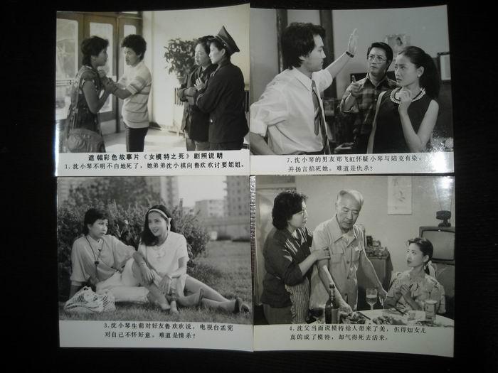 女模特之死(1987)