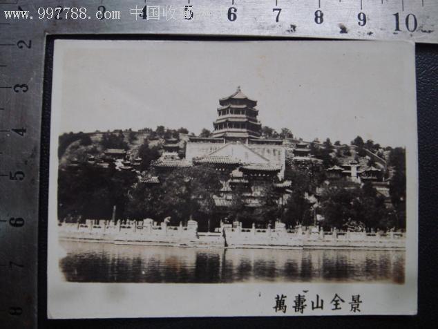 北京万寿山全景-价格:10元-se3342812-老照片