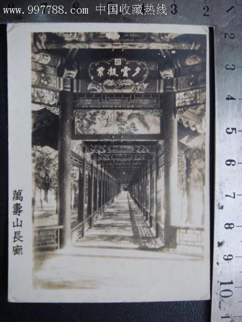 北京万寿山长廊-价格:10元-se3342813-老照片