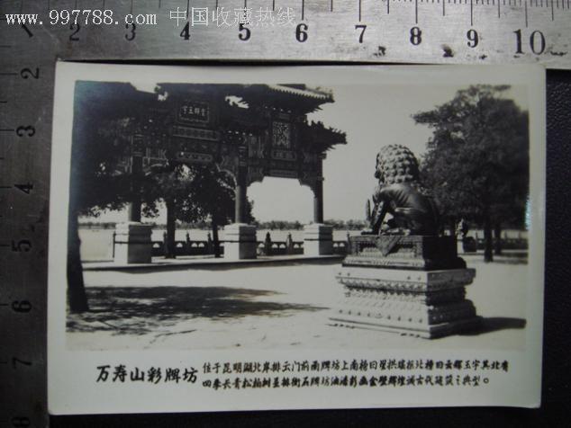 北京万寿山彩牌坊-价格:10元-se3342834-老照