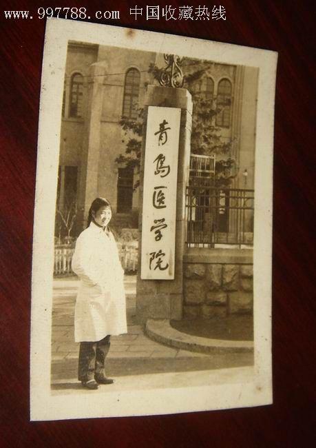 六十年代的青岛医学院