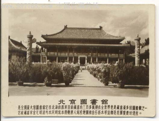 北京图书馆
