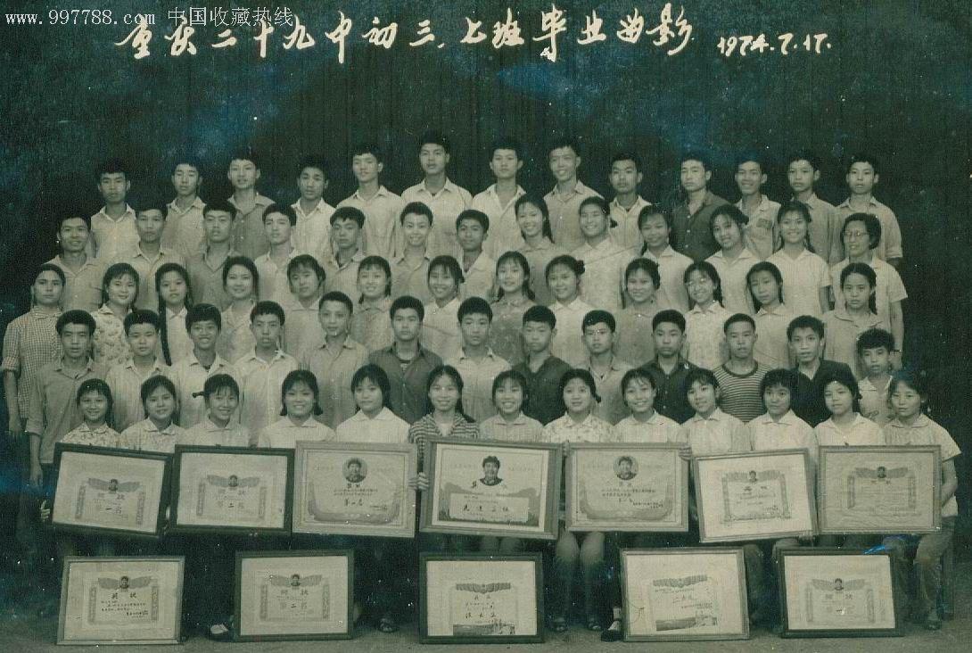 文革大照片--重庆29中初三,七班毕业留影--手拿毛头奖状