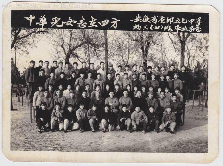 解放初照片中华儿女志在四方安徽中学合影17乘12厘米