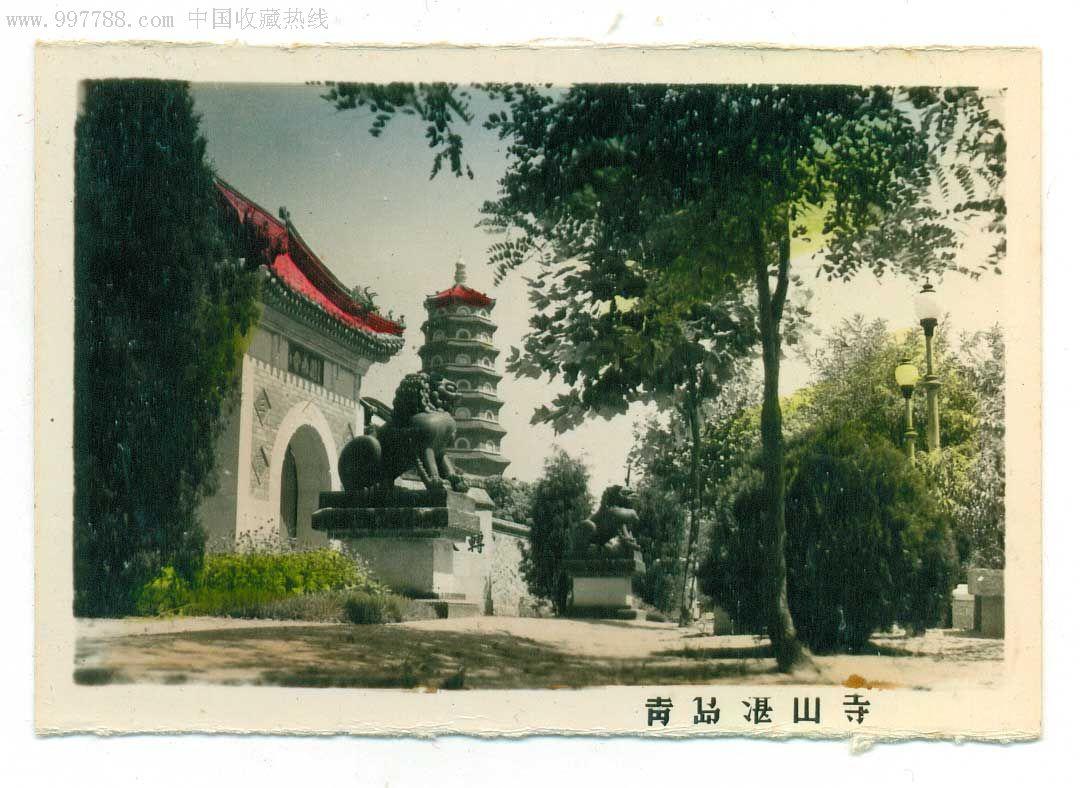 五十年代彩色风光照:青岛湛山寺_老照片_新满洲收藏店
