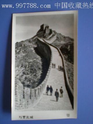 北京老照片-万里长城