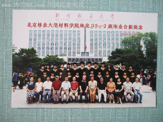 北京林业大学材料学院林化05 2班毕业合影留念