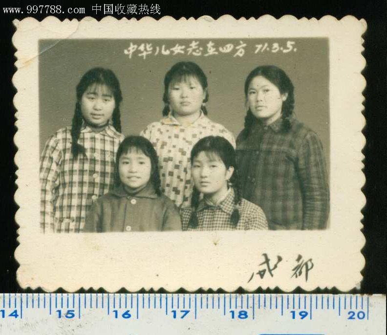 1971年中华儿女志在四方