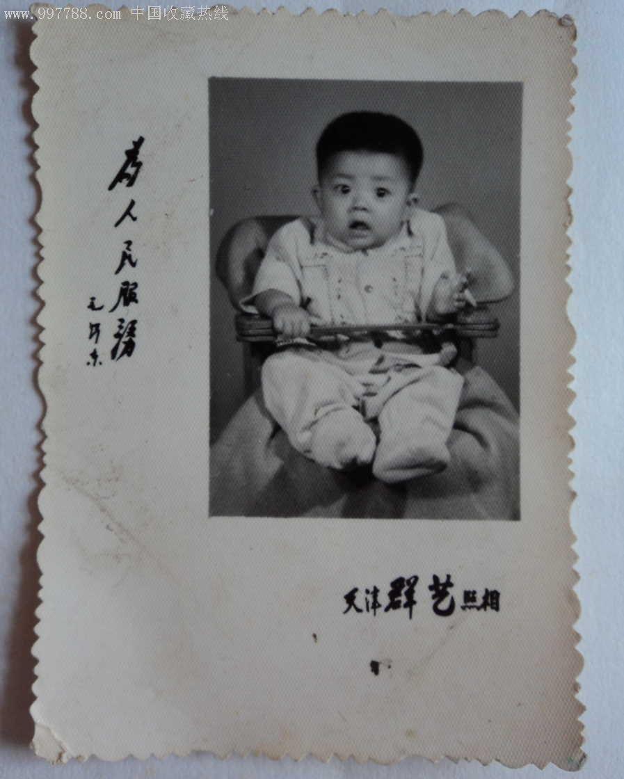 小孩照片_价格元_第1张_中国收藏热线