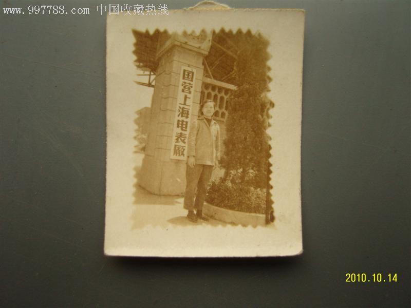 老照片生活照!少见!,老照片-->个人照片,老照片,T41-60,文革期间(1967年-1976年),泛黄泛蓝,尺寸不详,无齿边,无标志,单张,无底片,se6437485,零售,7788收藏__中国收藏热线