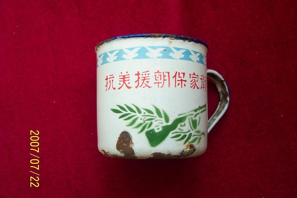 抗美援朝保家卫国搪瓷茶缸:赠给最可爱的人