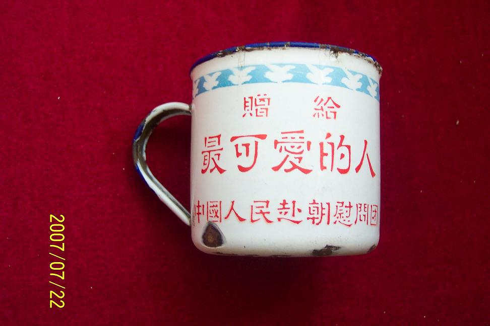 茶缸:赠给最可爱的人