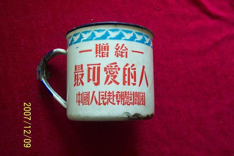 抗美援朝保家卫国赠给最可爱的人搪瓷茶缸:天安门