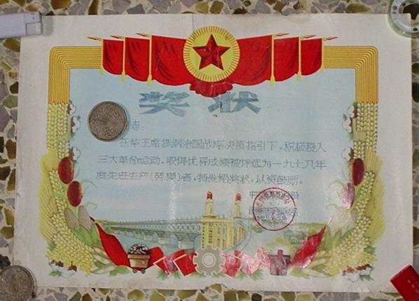 78年奖状(内容:劳模)_价格元_第1张_中国收藏热线