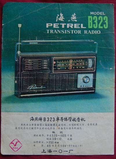 海燕牌b323半导体管收音机