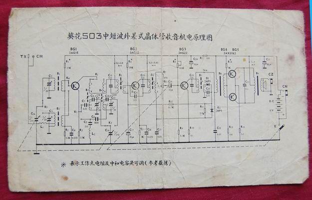 式晶体管收音机原理图