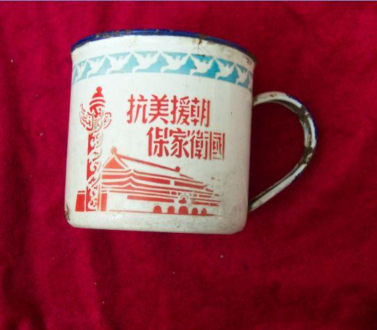 搪瓷茶缸水杯抗美援朝保家卫国赠给最可爱的人天安门