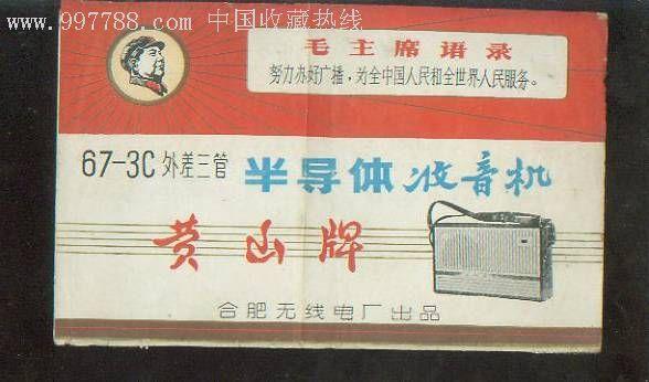 黄山牌半导体收音机(有语录)
