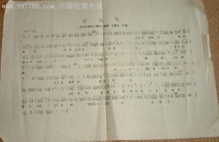 沪剧《旋子》--金丝鸟乐谱