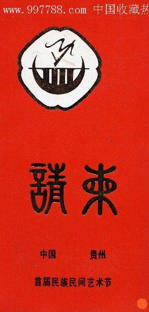请柬---贵州首届民族民间艺术节