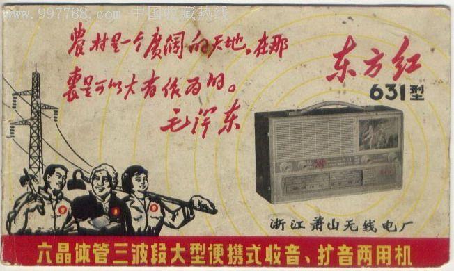 东方红631型六晶体管三波段收扩音两用机
