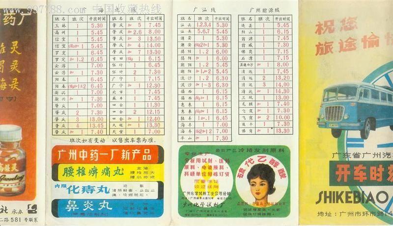 广州汽车站开车时刻表