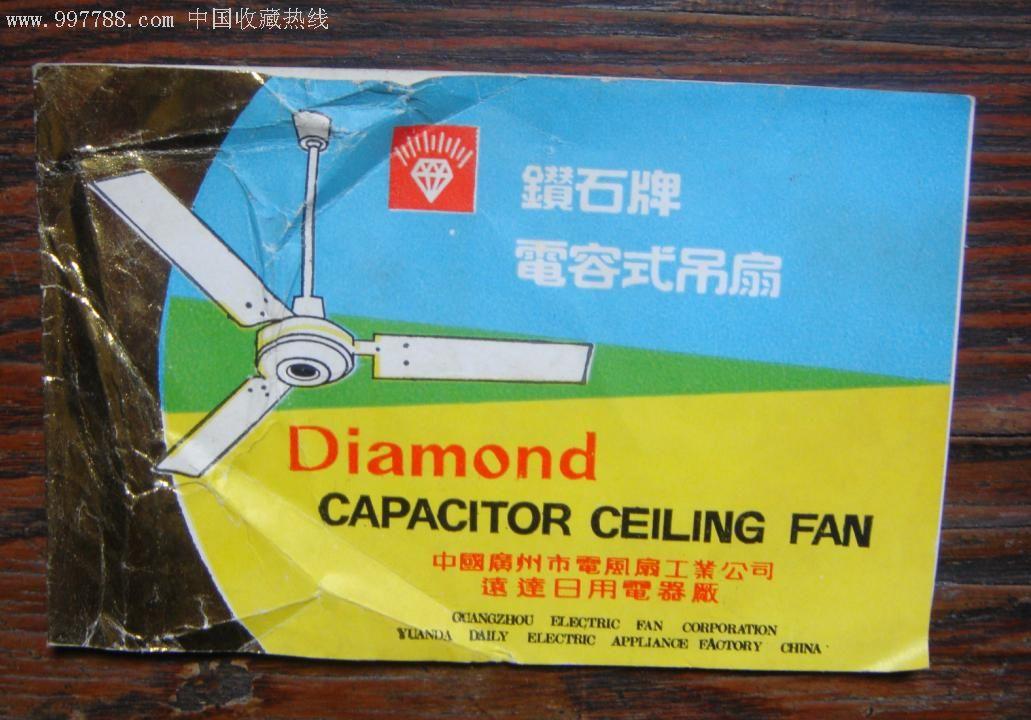 钻石牌电容式吊扇说明书
