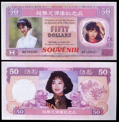 《香港电影明星---纪念钞》包括邮寄