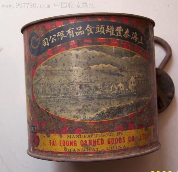 民国上海泰丰罐头食品有限公司铁盒包老稀少