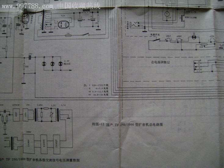 扩音机电路图
