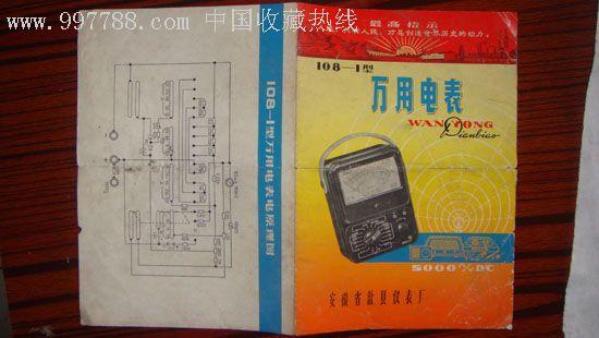 108-1型万用电表说明书