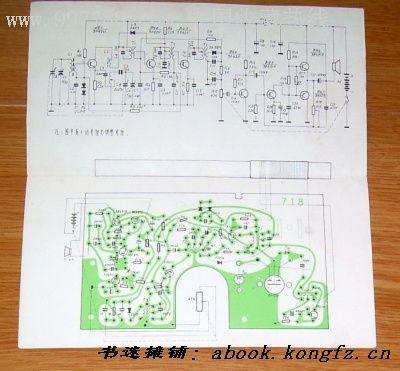 收音机说明书:长江718型半导体收音机