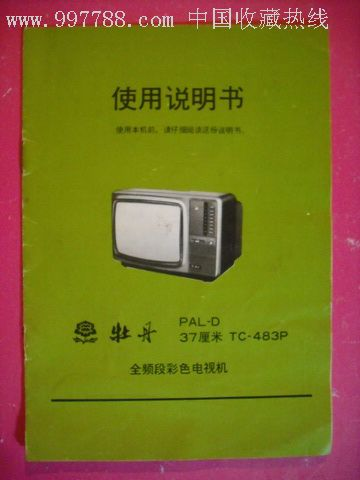 牡丹牌彩色电视机
