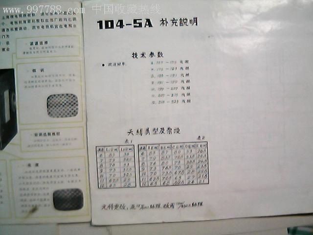 上海牌电视机104-5型说明书(电路原理图)