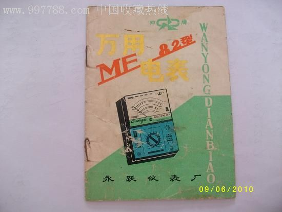 mf82型小型多量限万用表使用说明书