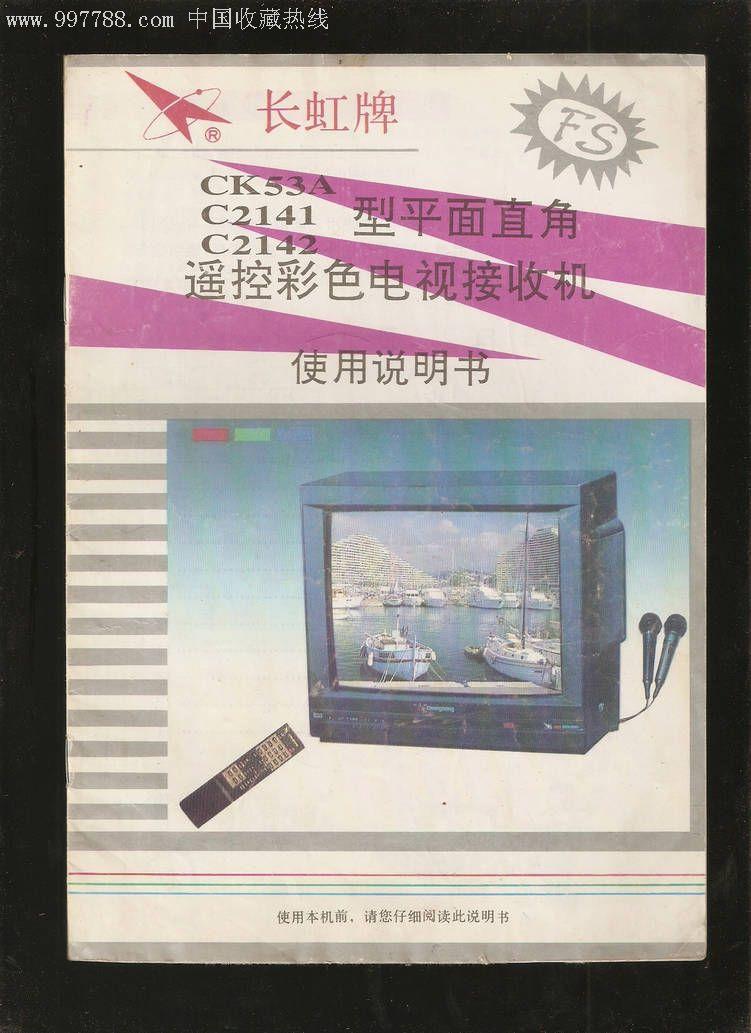 长虹牌ck53a/c2141/c2142型平面直角彩色电视接收机